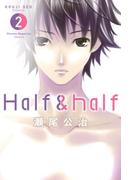Half&half(2)