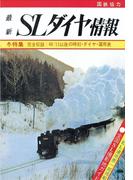 【鉄道ダイヤ情報 復刻シリーズ】5 SLダイヤ情報 冬特集 完全収録;49.11以後の時刻・ダイヤ・運用表