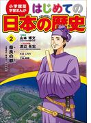 学習まんが はじめての日本の歴史2 奈良の都 古墳・飛鳥・奈良時代(学習まんが)