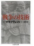 戦争の技術(ちくま学芸文庫)