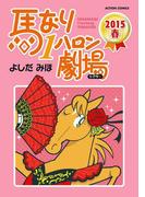 馬なり1ハロン劇場 2015春(アクションコミックス)