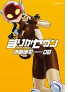 まりかセヴン 8(アクションコミックス)