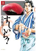 すしいち!(3)