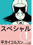 スペシャル(分冊版)(1)