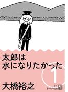 太郎は水になりたかった (分冊版)(1)