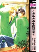 ときめきの生徒会室(1)(ビーボーイコミックス)