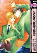 ときめきの生徒会室(2)(ビーボーイコミックス)