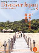 Discover Japan Vol.46