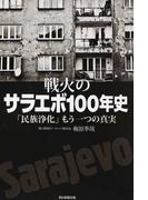 戦火のサラエボ100年史 「民族浄化」もう一つの真実 (朝日選書)(朝日選書)