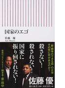 国家のエゴ (朝日新書)(朝日新書)