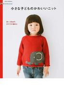小さな子どものかわいいニット 90〜120cmの2サイズが編める (ASAHI ORIGINAL 手づくりLesson)