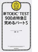 新TOEIC TEST 900点特急II 究めるパート5 究めるパート5