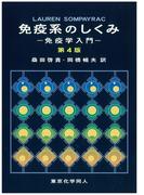 免疫系のしくみ 免疫学入門 第4版