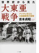 世界史から見た大東亜戦争 アジアに与えた大東亜戦争の衝撃