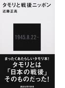 タモリと戦後ニッポン