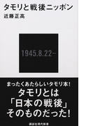 タモリと戦後ニッポン (講談社現代新書)(講談社現代新書)