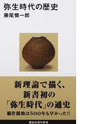 弥生時代の歴史 (講談社現代新書)(講談社現代新書)