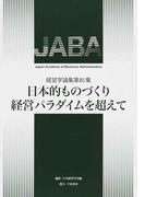 日本的ものづくり経営パラダイムを超えて (経営学論集)