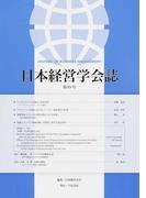 日本経営学会誌 第35号
