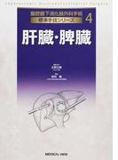 腹腔鏡下消化器外科手術標準手技シリーズ 4 肝臓・脾臓