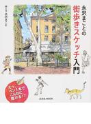 永沢まことの街歩きスケッチ入門 (玄光社MOOK)(玄光社MOOK)