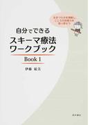 自分でできるスキーマ療法ワークブック 生きづらさを理解し、こころの回復力を取り戻そう Book1