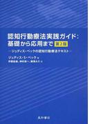 認知行動療法実践ガイド:基礎から応用まで ジュディス・ベックの認知行動療法テキスト 第2版