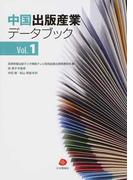 中国出版産業データブック Vol.1