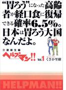 ヘルプマン!! Vol.1 介護蘇生編(朝日新聞出版)