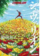 鋼鉄奇士シュヴァリオン 4(ビームコミックス(ハルタ))
