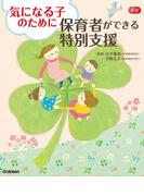 気になる子のために保育者ができる特別支援(Gakken保育Books)
