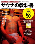 サウナの教科書(学研MOOK)