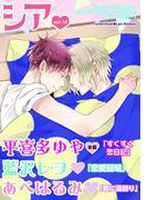 シア vol.10(シア)