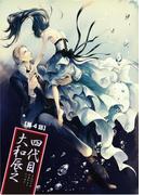 【バラ売り】四代目・大和辰之(4)(新書館POP)