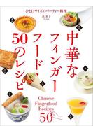【期間限定価格】中華なフィンガーフード・50のレシピ