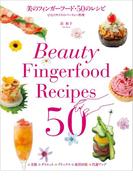 美のフィンガーフード・50のレシピ