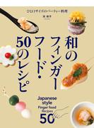 【期間限定価格】和のフィンガーフード・50のレシピ