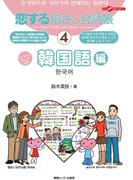 【音声付ライト版】恋する指さし会話帳4 韓国(指さし会話帳EX)