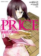 PRICE 女流棋士飛翔伝(1)