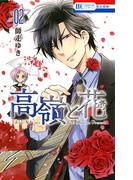 高嶺と花(2)(花とゆめコミックス)