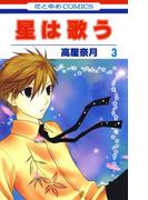 星は歌う(3)(花とゆめコミックス)