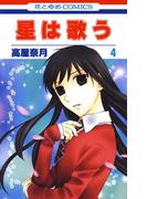 星は歌う(4)(花とゆめコミックス)