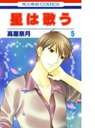 星は歌う(5)(花とゆめコミックス)