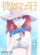 AneLaLa 彼女になる日 story06(AneLaLa)