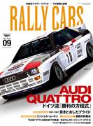 RALLY CARS Vol.9(サンエイムック)