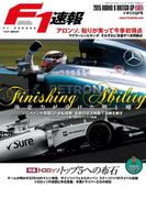 F1速報 2015 Rd09 イギリスGP号(F1速報)