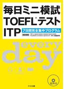 毎日ミニ模試TOEFLテストITP(音声付)