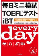 毎日ミニ模試TOEFLテストiBT(音声付)