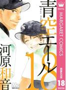 青空エール リマスター版 18(マーガレットコミックスDIGITAL)