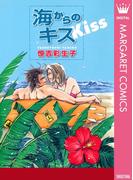 海からのキス(マーガレットコミックスDIGITAL)